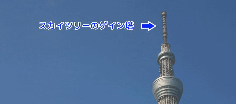 スカイツリーのゲイン塔(アンテナ)