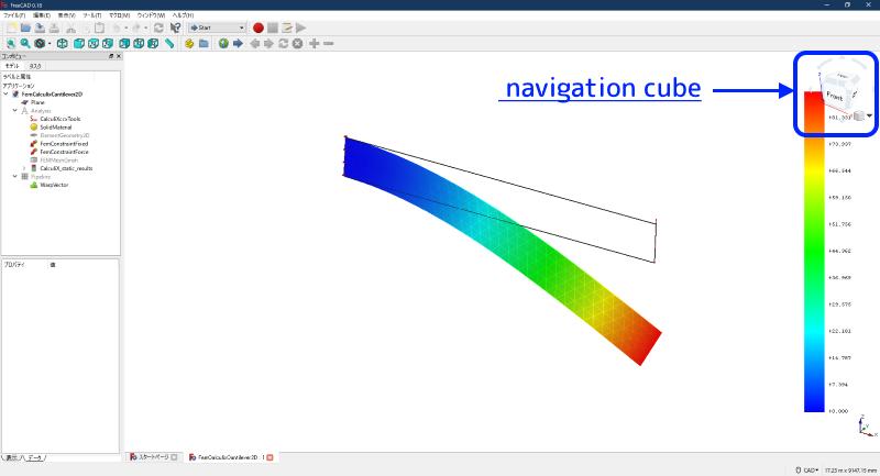 FreeCAD Version 0.18のナビゲーション・キューブ