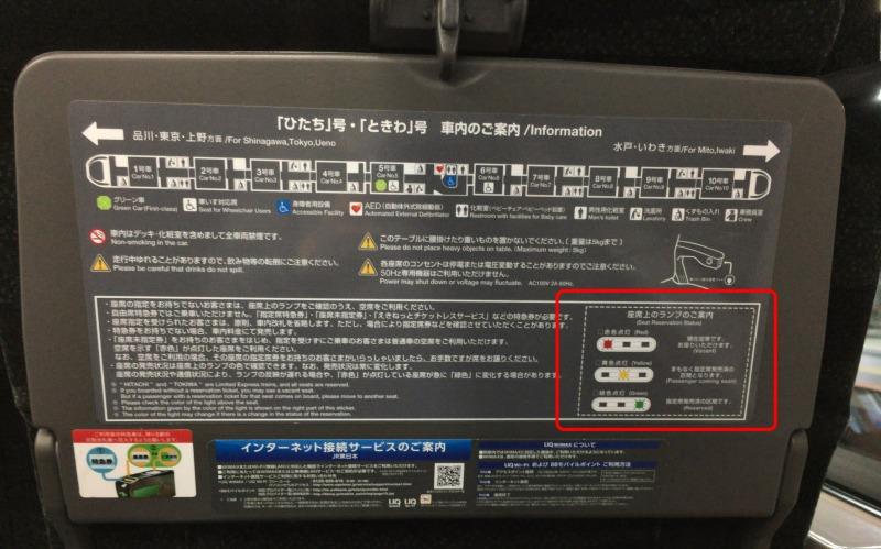 特急ひたちの座席ランプの説明(座席テーブル)