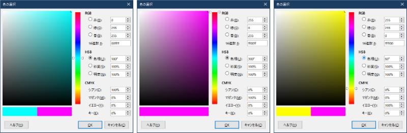 CMYKによる色の指定例(LibreOffice 6.4のオブジェクトの「色の選択」画面)