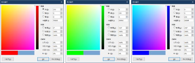 RGBによる色の指定例(LibreOffice 6.4のオブジェクトの「色の選択」画面)