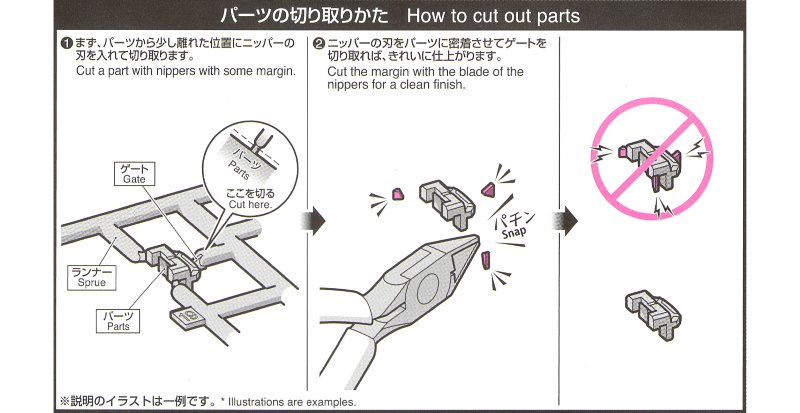 取扱説明書:パーツの切り取り方