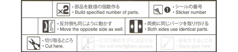 組み立て中に使用されているアイコン(その2)