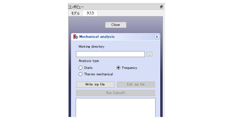 ソルバーの設定:インプットファイルの作成