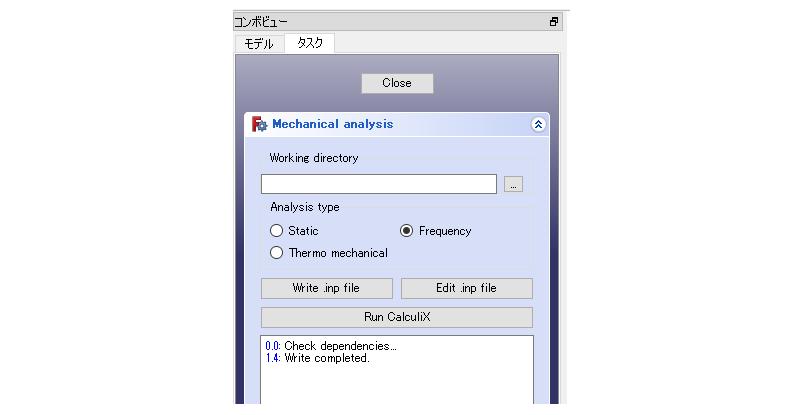 解析の実行:インプットファイルの実行