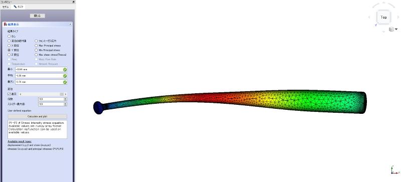FreeCADによるY方向の変位の拡大表示例