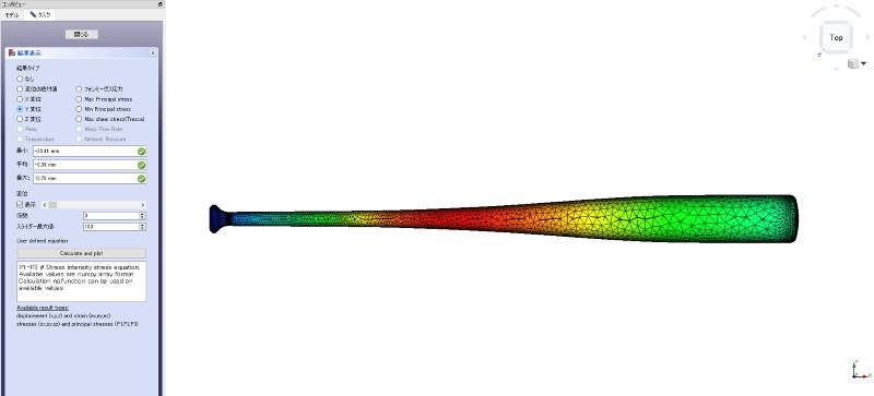 FreeCADによるY方向の変位の表示例